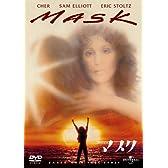 マスク (ユニバーサル・セレクション2008年第8弾) 【初回生産限定】 [DVD]