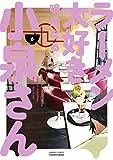 ラーメン大好き小泉さん コミック 1-6巻 セット