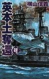 英本土奪還―鋼鉄の海嘯 (C・NOVELS)