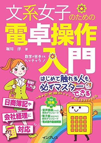 (音声講義・全文PDF付)文系女子のための電卓操作入門 文系女子シリーズ