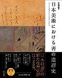 日本美術における「書」の造形史
