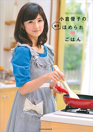 小倉優子の毎日ほめられ ごはん