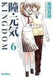 瞳・元気KINGDOM 第6巻 (白泉社文庫 ふ 3-6)