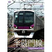 パシナコレクション 東京メトロ 半蔵門線 [DVD]