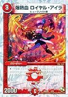 デュエルマスターズ 爆熱血 ロイヤル・アイラ/勝利の将龍剣ガイオウバーン(DMD20)/シングルカード
