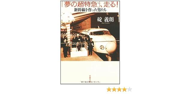 夢の超特急」、走る!―新幹線を作...