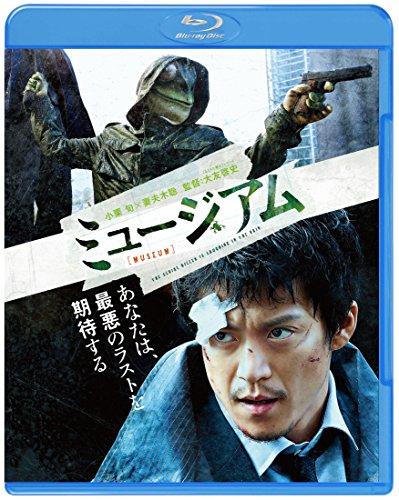 ミュージアム [Blu-ray]