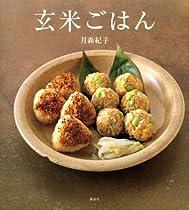 玄米ごはん (講談社のお料理BOOK)