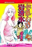 それいけ岩清水(1) (月刊少年マガジンコミックス)