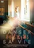 ポリーナ、私を踊る[PCBP-53698][DVD] 製品画像