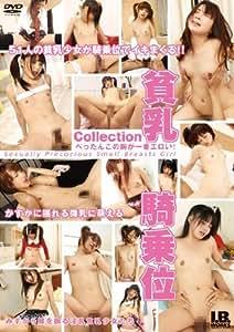 貧乳騎乗位 Collection [DVD]