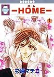 -HOME-(1) (冬水社・いち*ラキコミックス) (いち・ラキ・コミックス)
