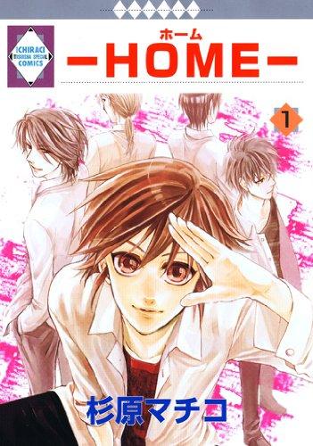 -HOME-(1) (冬水社・いち*ラキコミックス) (いち・ラキ・コミックス)の詳細を見る