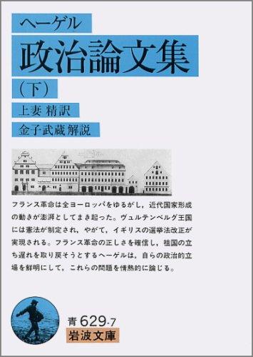 政治論文集 下 (岩波文庫 青 629-7)の詳細を見る