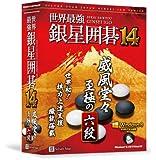 世界最強銀星囲碁14