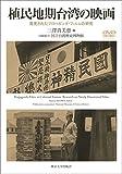 植民地期台湾の映画: 発見されたプロパガンダ・フィルムの研究