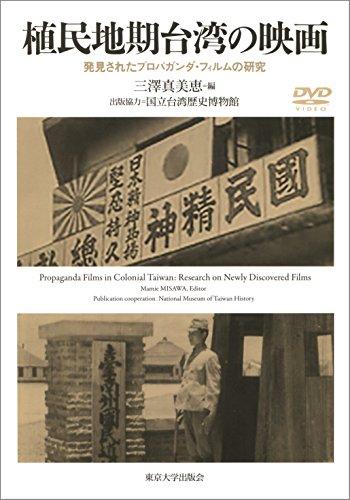 植民地期台湾の映画: 発見されたプロパガンダ・フィルムの研究...