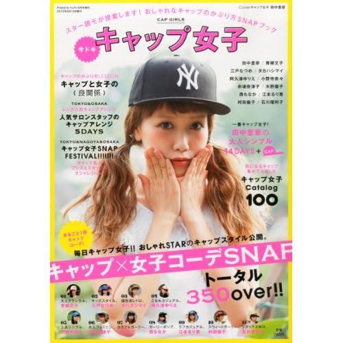 今ドキ キャップ女子 (Happie nuts 2013年 08月号増刊 [雑誌])