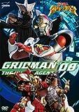 電光超人グリッドマン VOL.8<完> [DVD]