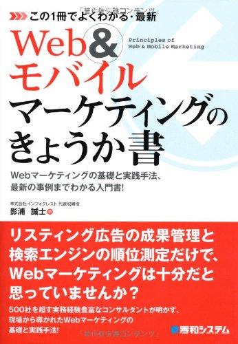 この1冊でよくわかる・最新Web&モバイルマーケティングのきょうか書の詳細を見る