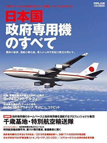 日本国政府専用機のすべて (イカロス・ムック)