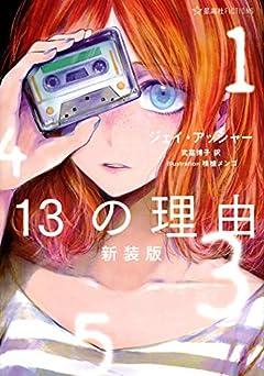 13の理由 新装版 (星海社FICTIONS)