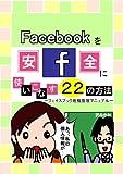Facebookを安全に使いこなす22の方法?フェイスブック危機管理マニュアル?