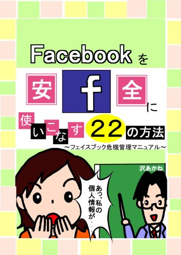 Facebookを安全に使いこなす22の方法~フェイスブック危機・・・