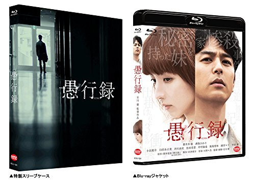 愚行録 (特装限定版) [Blu-ray]
