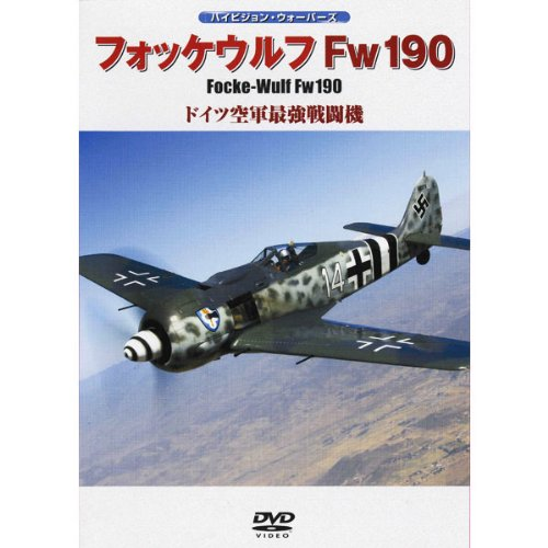 フォッケウルフFw190 ドイツ空軍最強戦闘機 [DVD]