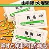 テツオト サウンドポッド 山手線 大塚駅