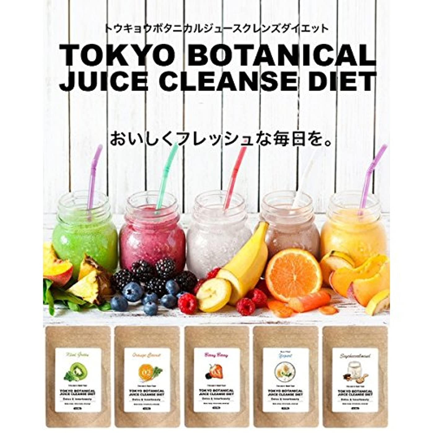 クリエイティブ毎年破壊的東京ボタニカルジュースクレンズダイエット  ベリーベリー&オレンジキャロットセット