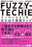 FUZZY-TECHIE(ファジー・テッキー) イノベーションを生み出す最強タッグ