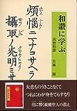 和讃に学ぶ-高僧和讃-