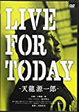 LIVE FOR TODAY-天龍源一郎-[DVD]