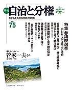 季刊 自治と分権(no.75)