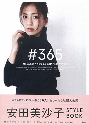 安田美沙子スタイルブック『#365』