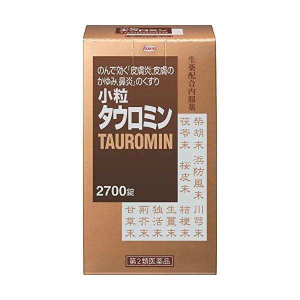 【第2類医薬品】小粒タウロミン 2700錠の商品画像
