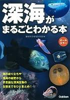 深海がまるごとわかる本