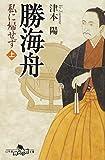 勝海舟―私に帰せず〈上〉 (幻冬舎文庫) 画像