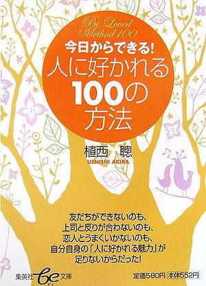 今日からできる!人に好かれる100の方法 (集英社be文庫)の詳細を見る
