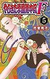 やじきた学園道中記F(5)(プリンセス・コミックス)