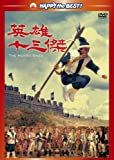 英雄十三傑[DVD]
