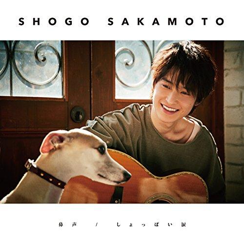鼻声/しょっぱい涙 初回限定盤(CD+DVD) - 阪本奨悟