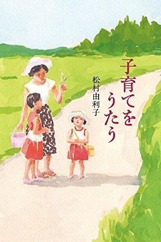 子育てをうたう (福音館の単行本)の詳細を見る