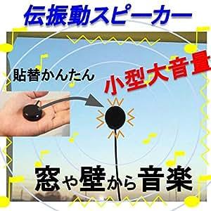 伝振動スピーカー 窓や壁板を振動させて音楽 貼替簡単×小型大音量