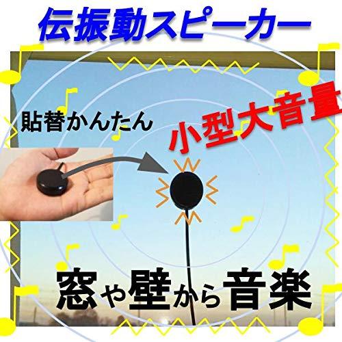 TafuOn『伝振動スピーカー』