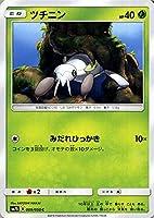 ポケモンカードゲーム SM7b 強化拡張パック フェアリーライズ ツチニン C | ポケカ 草 たねポケモン