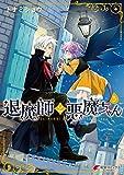 退魔師と悪魔ちゃん(3)【電子特別版】 (電撃コミックスNEXT)