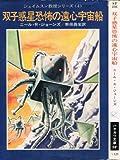 双子惑星恐怖の遠心宇宙船 (ハヤカワ文庫 SF 236 ジェイムスン教授シリーズ 4)